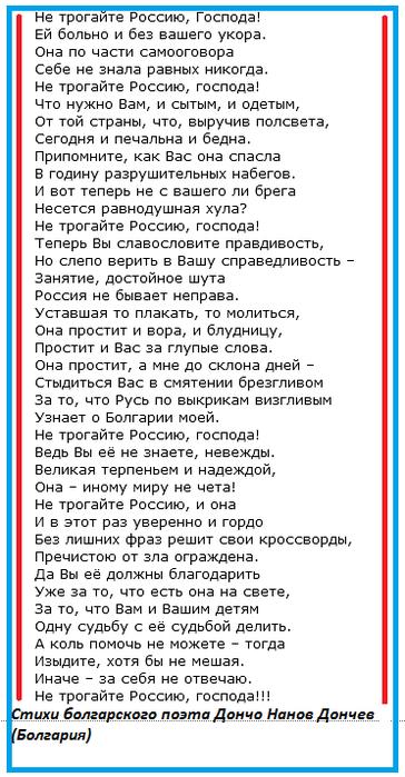 3925311_stihi_Rossiya (364x700, 180Kb)