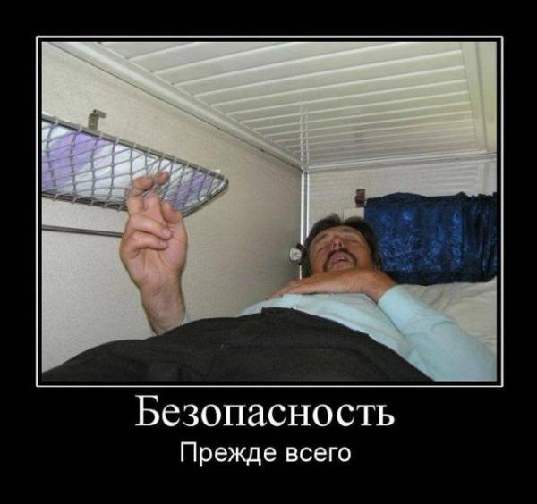 5680197_1217Bezopasnost (600x564, 60Kb)