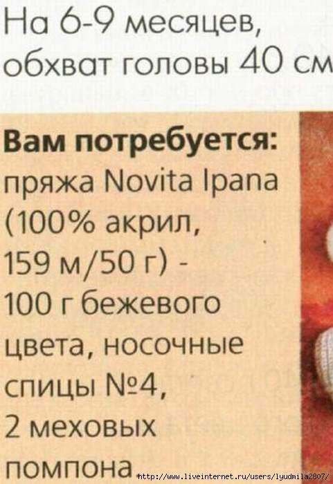 shapka-varejki- (481x700, 132Kb)