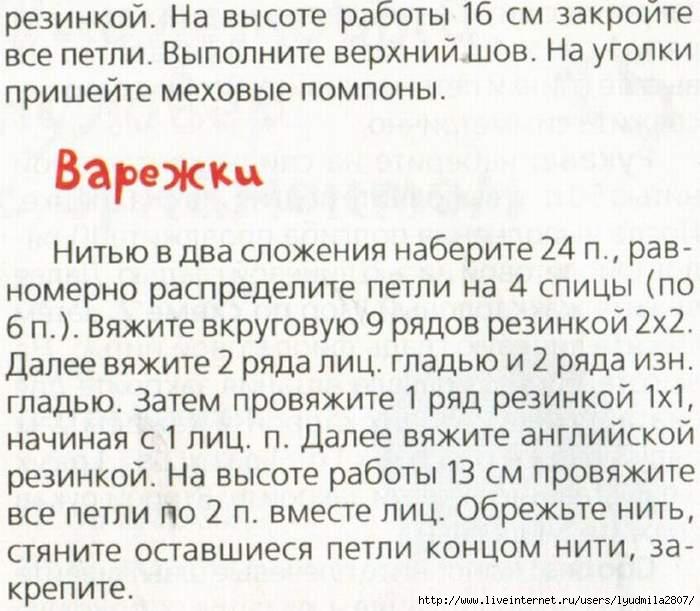 shapka-varejki-3 (700x611, 192Kb)