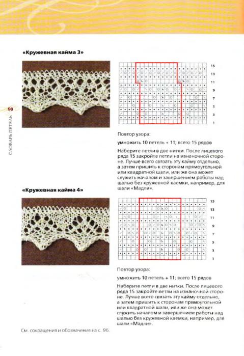Вязание каймы на палантин 328