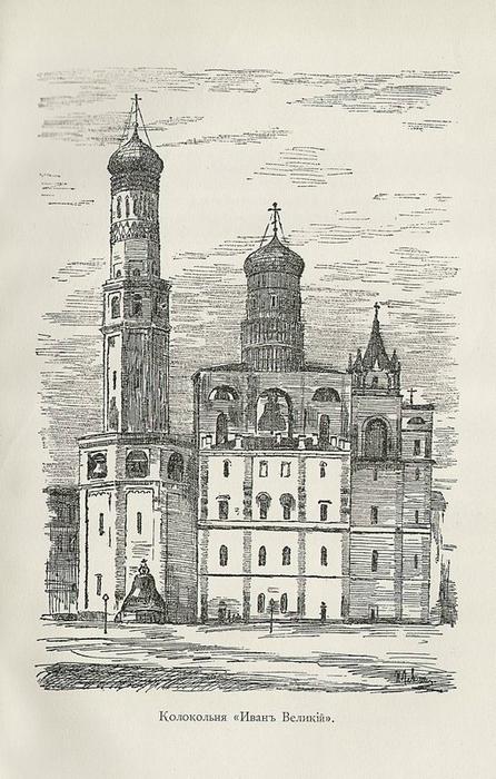 Боровицкие башня и ворота.