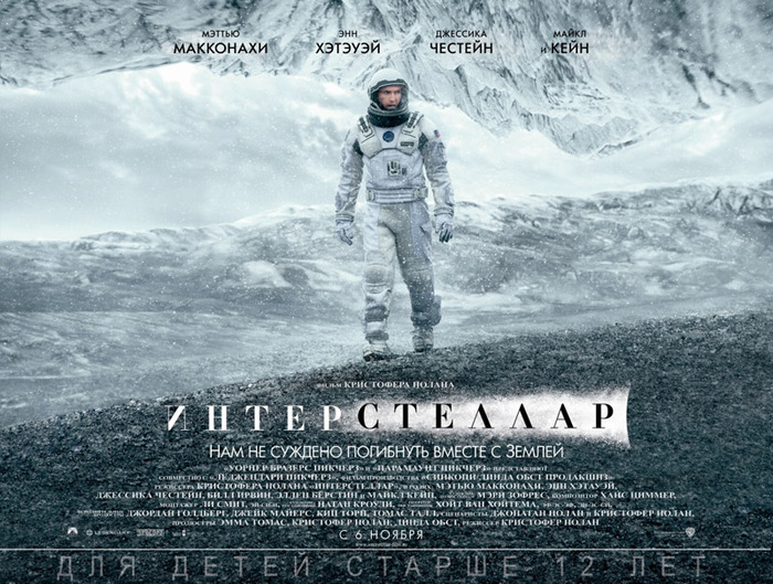 Интерстеллар/1415502_interstellar (700x529, 176Kb)