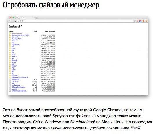 9 крутых функций адресной строки Chrome7 (552x465, 147Kb)