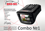 ������ antiradar-sho-me-combo1-01 (700x474, 228Kb)