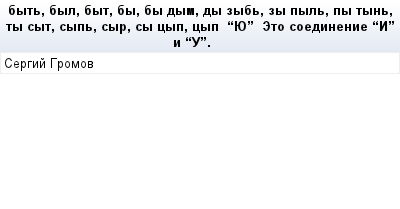 mail_85531209_byt-byl-byt-by-by---dym-dy---zyb-zy---pyl-py---tyn-ty---syt-syp-syr-sy---cyp-cyp-----_UE_------Eto-soedinenie-_I_-i-_U_. (400x209, 5Kb)