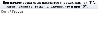 mail_85586565_Pri-nacale-zvuka-azyk-nahoditsa-speredi-kak-pri-_I_-zatem-prinimaet-to-ze-polozenie-cto-i-pri-_O_. (400x209, 6Kb)