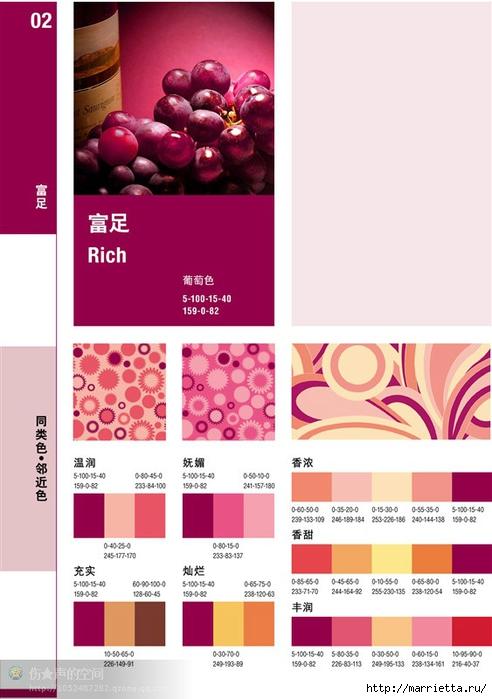 Гармоничные цветовые схемы для ВЯЗАНИЯ КРЮЧКОМ И СПИЦАМИ (4) (492x700, 185Kb)
