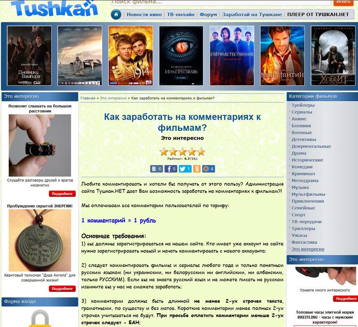 смотреть фильмы онлайн без регистрации бесплатно, смотреть кино онлайн бесплатно без регистрации, /1416290605_Tushkan (700x640, 522Kb)