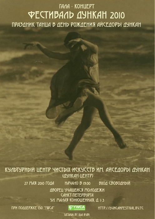 Афиша 2010 (Соколова) (496x700, 192Kb)