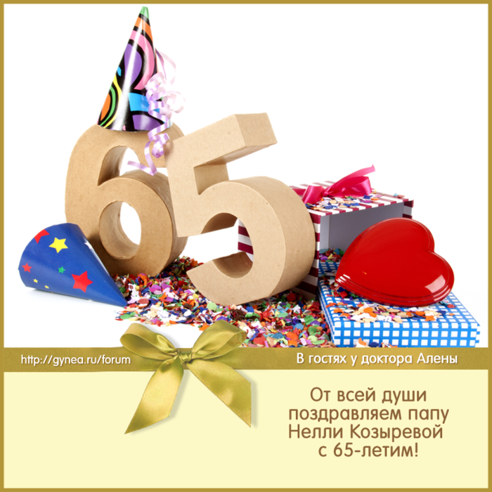 Короткие поздравления с днем рождения-65 лет 17