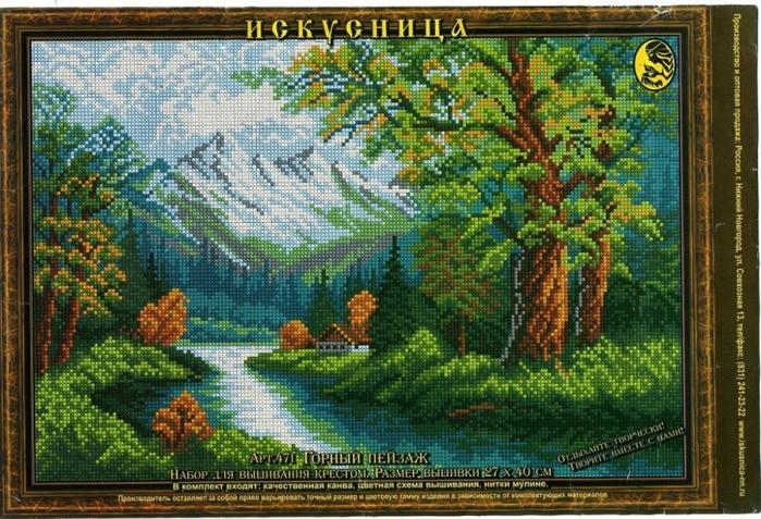 Вышивка крестом пейзажи и природа схемы 74