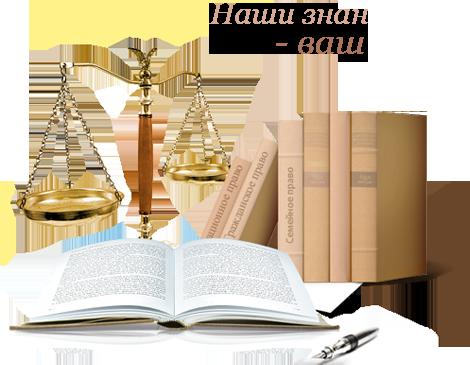 юрист2 (470x365, 176Kb)