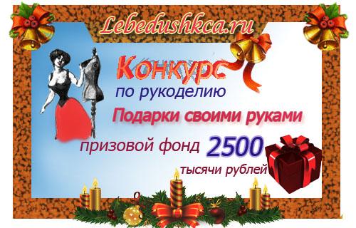 конкурс3т (500x320, 102Kb)