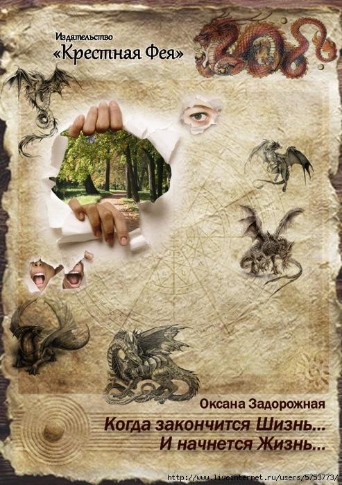 5753773_drakoni (493x700, 343Kb)