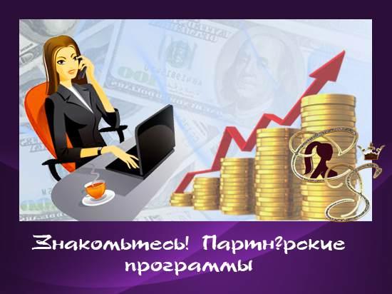 как заработать на партнерских программах на лиру, можно ли заработать на партнерских программах в своем блоге, что такое партнерская программа, /1415769346_Partnerskie_programmuy (550x412, 29Kb)