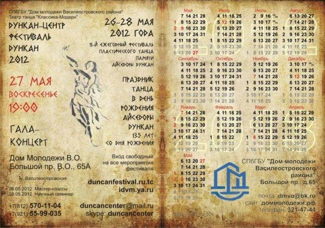 2012-00-duncancalendar (640x450, 216Kb)