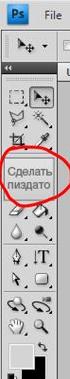sdelat_pizdato (70x379, 32Kb)