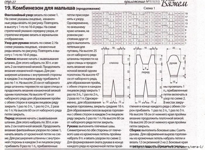 Схемы вязания детского комбинезона со схемами на 8 месяцев