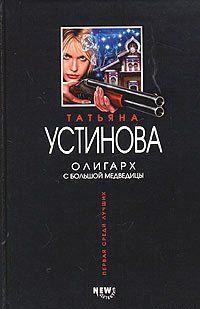 oligarh-s-bolshoj-medvedicy_8387 (200x309, 12Kb)