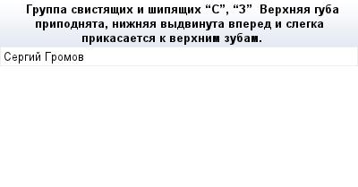 mail_84866244_Gruppa-svistasih-i-sipasih-_S_-_Z_------Verhnaa-guba-pripodnata-niznaa-vydvinuta-vpered-i-slegka-prikasaetsa-k-verhnim-zubam. (400x209, 8Kb)