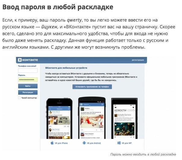 5 интересных возможностей «ВКонтакте» (604x531, 166Kb)