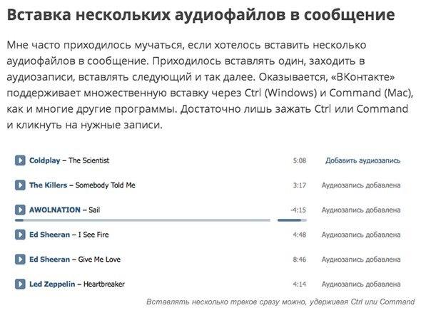 5 интересных возможностей «ВКонтакте»3 (604x446, 133Kb)