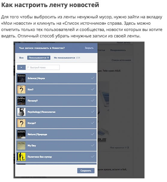 5 интересных возможностей «ВКонтакте»5 (557x604, 149Kb)