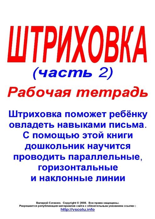 ���������_2 [vscolu.ru]-1 (494x700, 188Kb)