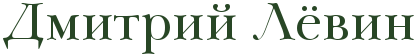 Дмитрий Лёвин (418x55, 5Kb)
