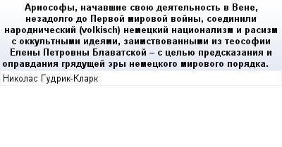 mail_86120039_Ariosofy-nacavsie-svoue-deatelnost-v-Vene-nezadolgo-do-Pervoj-mirovoj-vojny-soedinili-narodniceskij-volkisch-nemeckij-nacionalizm-i-rasizm-s-okkultnymi-ideami-zaimstvovannymi-iz-teosofi (400x209, 14Kb)