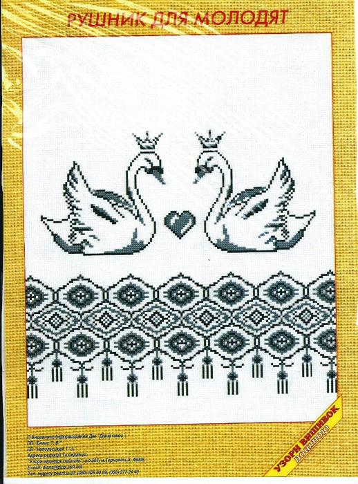 Часть 47 - Схема вышивки