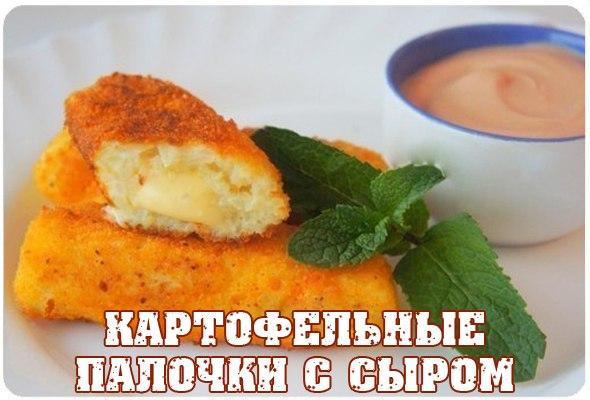 Kartofelnye_palochki_s_syrom (590x400, 52Kb)