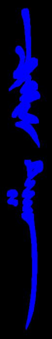110px-Genghiskhantraditional.svg[1] (107x700, 8Kb)