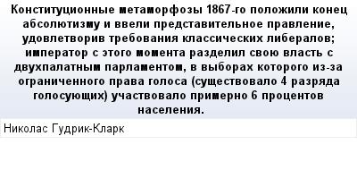 mail_86426198_Konstitucionnye-metamorfozy-1867-go-polozili-konec-absoluetizmu-i-vveli-predstavitelnoe-pravlenie-udovletvoriv-trebovania-klassiceskih-liberalov_-imperator-s-etogo-momenta-razdelil-svou (400x209, 18Kb)