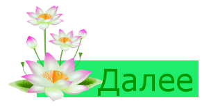 99390061_Knopochka_Dalee_s_liliyami (291x154, 25Kb)