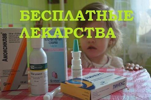 беспланые лекарства (492x325, 123Kb)
