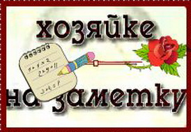 hozyaike-na-zametku (274x189, 28Kb)