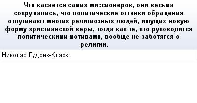 mail_86457495_Cto-kasaetsa-samih-missionerov-oni-vesma-sokrusalis-cto-politiceskie-ottenki-obrasenia-otpugivauet-mnogih-religioznyh-luedej-isusih-novuue-formu-hristianskoj-very-togda-kak-te-kto-rukov (400x209, 13Kb)
