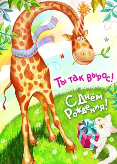 Поздравление с днем рождения жирафу