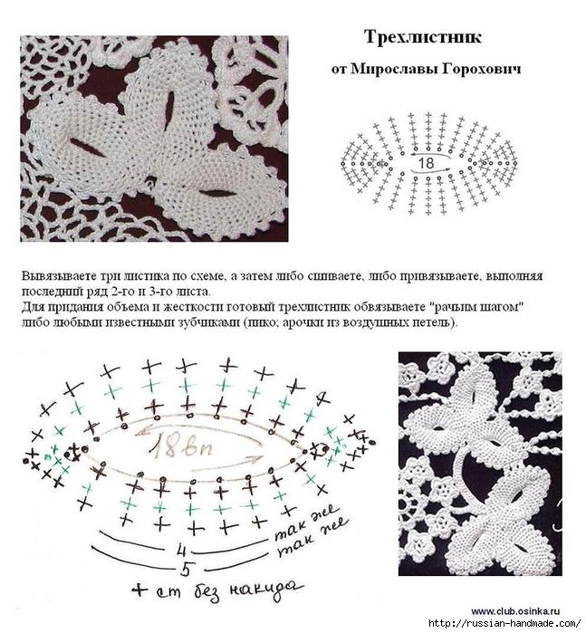 схемы листиков крючком (22) (647x700, 291Kb)