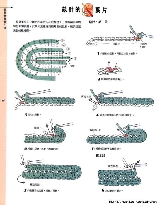 схемы листиков крючком (53) (547x700, 208Kb)