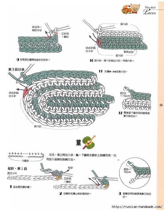 схемы листиков крючком (54) (547x700, 229Kb)