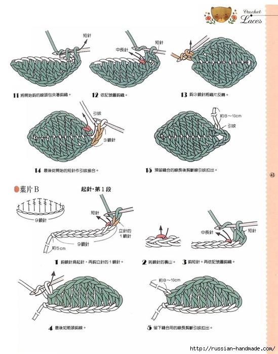 схемы листиков крючком (56) (549x700, 211Kb)