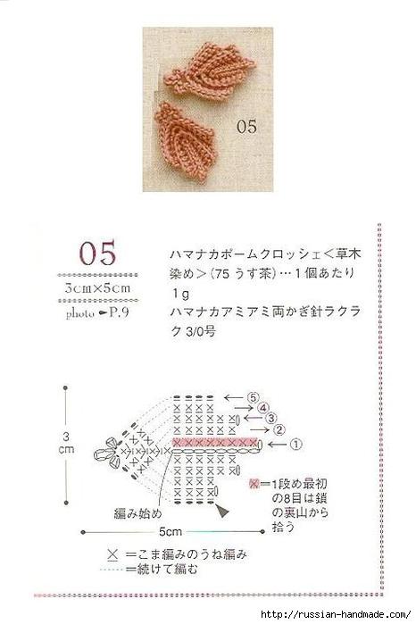 схемы листиков крючком (58) (466x700, 123Kb)