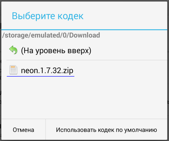 кодеки для mx player android ac3 - фото 8