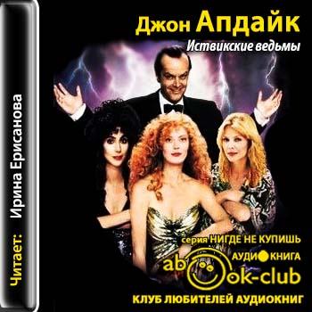 Apdayk_D_Istvikskie_vedmy_Erisanova_I (350x350, 64Kb)