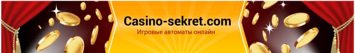 casino-sekret.com (700x105, 86Kb)