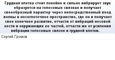 mail_84734708_Grudnaa-kletka-stoit-pokojno-i-silno-vibriruet-zvuk-obrazuetsa-na-golosovyh-svazkah-i-polucaet-svoeobraznyj-harakter-cerez-neposredstvennyj-vhod-volny-v-nosoglotocnoe-prostranstvo-gde-o (400x209, 16Kb)