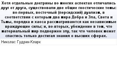 mail_86508405_Hota-otdelnye-doktriny-vo-mnogih-aspektah-otlicalis-drug-ot-druga-susestvovali-dve-obsie-gnosticeskie-temy_-vo-pervyh-vostocnyj-persidskij-dualizm-v-sootvetstvii-s-kotorym-dva-mira-Dobr (400x209, 19Kb)